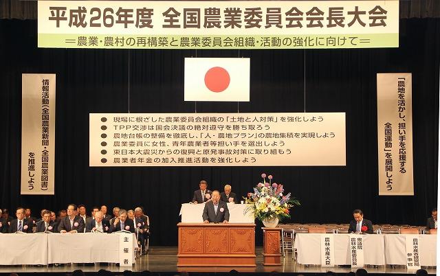 20140527全国農業委員会会長大会