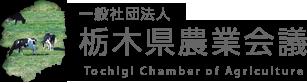 一般社団法人 栃木県農業会議